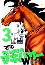 たいようのマキバオーW(3) (プレイボーイコミックス) [ つの丸 ]