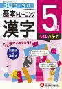 小学 基本トレーニング 漢字5級 30日で完成 反復式+進級式 [ 小学教育研究会 ]