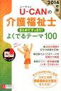 U-CANの介護福祉士まとめてすっきり!よくでるテーマ100(2014年版) [ ユーキャン介護福祉士試験...