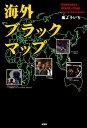 海外ブラックマップ [ 嵐よういち ]