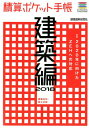 積算ポケット手帳建築編(2018) [ フロントロー ]