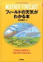 フィールドの天気がわかる本 天気図と空模様から天候の変化を読み取る (NEW OUTDOOR HAN