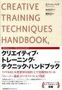 クリエイティブ・トレーニング・テクニック・ハンドブック第3版 研修&セミナーで教える人のための [ ロバート・W.パイク ]