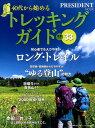 40代から始めるトレッキングガイド厳選コース33 [ 日本トレッキング協会 ]