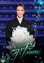 早霧せいな 退団記念DVD「絆」-思い出の舞台集&サヨナラショーー [ 早霧せいな ]