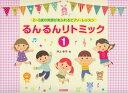 るんるんリトミック(1) 2〜5歳の笑顔があふれるピアノ・レッスン [ 井上幸子 ]