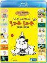 ジブリがいっぱい SPECIAL ショートショート 1992-2016【Blu-ray】 宮崎駿