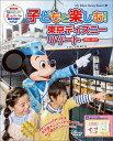 子どもと楽しむ! 東京ディズニーリゾート 2016-2017 [ ディズニーファン編集 ]