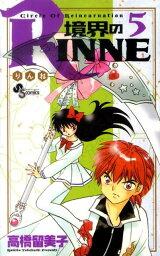 境界のRINNE(5) (少年サンデーコミックス) [ <strong>高橋留美子</strong> ]