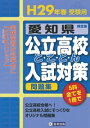 愛知県公立高校と・こ・と・ん入試対策問題集5教科(29年春受験用)限定版