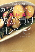 アップルパイン・みほのカラダいきいき!におわないぬか漬けレシピ