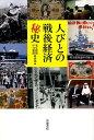 人びとの戦後経済秘史 [ 東京新聞 ]