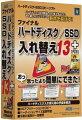 ファイナルハードディスク/SSD入れ替え13plus