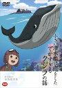 野坂昭如戦争童話集 小さい潜水艦に恋をしたでかすぎるクジラの話 [ 野坂昭如 ]