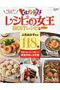ヒルナンデス!レシピの女王BESTレシピ おかわり 人気おかずだけ118品簡単!おいしい!新しい!家庭 (e-mook)