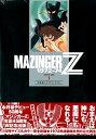 マジンガーZ 1972-74 [初出完全版](1) [ 永井豪 ]