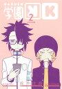学園K(2) (Gファンタジーコミックス) [ 鈴木次郎 ]