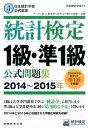 統計検定1級 準1級公式問題集(2014〜2015年) 日本統計学会公式認定 日本統計学会