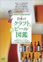 日本のクラフトビール図鑑 全国のクラフトビール221本とビールの楽しみが深ま [ 日本ビアジャーナリスト協会 ]