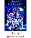 """【先着特典】HIROOMI TOSAKA LIVE TOUR 2018 """"FULL MOON"""" Blu-ray Disc2枚組(スマプラ対応)(ポートレートポスター付き)【Blu-ray】 [ HIROOMI TOSAKA ]"""