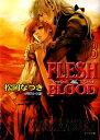 FLESH & BLOOD(13) (キャラ文庫) [ 松岡なつき ]