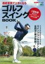 連続写真で上手くなるゴルフスイングBOOK (エイムック E...
