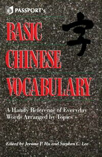 Basic_Chinese_Vocabulary