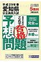 愛知県公立高校入試予想問題(平成29年春)