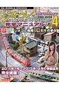 ジオラマコレクション完全マニュアル(vol.4)