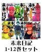 未来日記 1-12巻セット