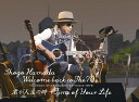 """Welcome back to The 70's """"Journey of a Songwriter"""" since 1975 「君が人生の時〜Time of Your Life」(完全生産限定盤)【Blu-ray】 [ 浜田省吾 ]"""