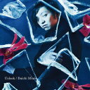 Unlock (Choreo Video盤) [ 三浦大知 ]