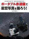 ポータブル赤道儀で星空写真を撮ろう! [ 天文ガイド編集部 ]
