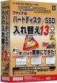 ファイナルハードディスク/SSD入れ替え13plus乗換優待