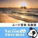 ビクター TWIN BEST::ムード音楽名曲選 (V.A.)