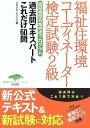 【予約】 福祉住環境コーディネーター認定試験2級 過去問エキスパートこれだけ60問(仮)