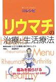 リウマチの治療と生活療法 [ 亀田総合病院 ]