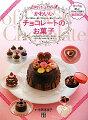 かわいいチョコレートのお菓子