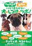 カリスマ訓練士・藤井聡のわがまま犬弱虫犬とはもう言わせない犬のしつけのツボ!