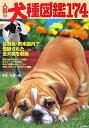 人気の犬種図鑑174 最新版・日本国内で登録された全犬種を収録 [ 佐草一優 ]