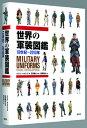世界の軍装図鑑 18世紀ー2010年 [ クリス・マクナブ ]