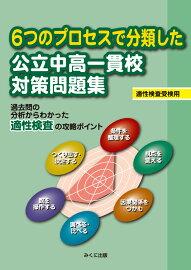 考える理科 中学受験入門問題集 (朝日小学生新聞 ...