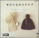 【バーゲン本】 冬の小ものカタログ