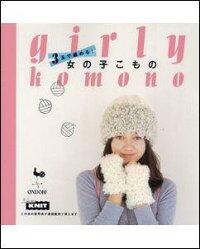 3玉で編める!女の子こもの 編み物 毛糸