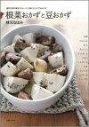 【バーゲン本】 根菜おかずと豆おかず
