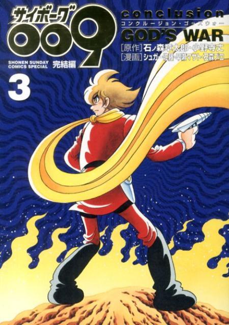 サイボーグ009完結編 conclusion GOD'S WAR 3 (少年サンデーコミックス〔スペシャル〕) [ 石ノ森 章太郎 ]
