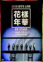 2015 BTS LIVE 花樣年華 ON STAGE 〜Japan Edition〜 at YOKOHAMA ARENA [ 防弾少年団 ]