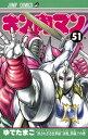 キン肉マン(51) (ジャンプコミックス) ゆでたまご