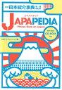 JAPAPEDIA英文日本紹介事典増補改訂版 MP3形式CD-ROM付き [ IBCパブリッシング ]
