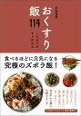 おくすり飯114 [ 大友育美 ]